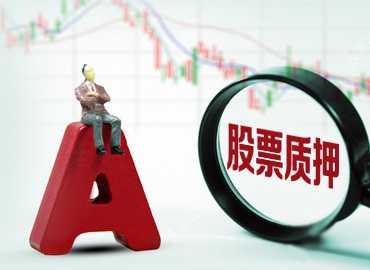 纾困显效 今年股票质押风险可控