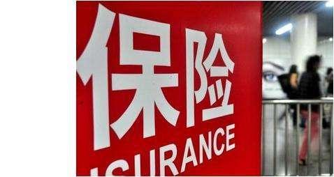 银保监会:保险业总资产18万亿元 同比增长7.2%