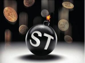 *ST上普提示股票终止上市风险