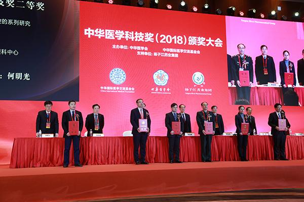揚子江藥業積極投身醫學科技進步 連續18年獨家支持中華醫學科技獎