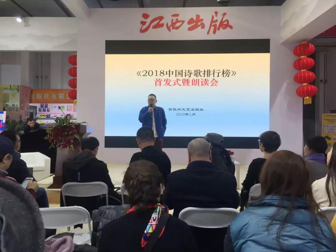《2018年中国诗歌排行榜》首发式暨朗读会在京首发