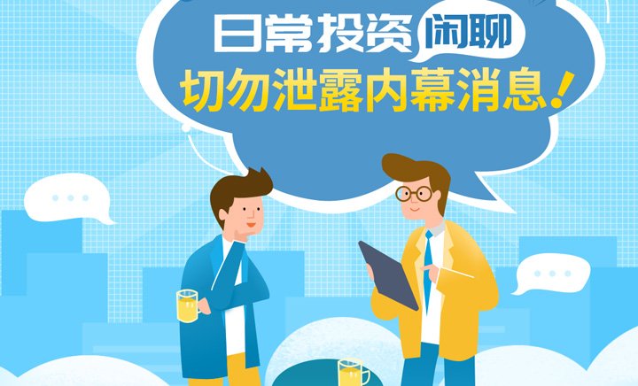 (二十四)日常投资闲聊切勿泄露内幕消息!