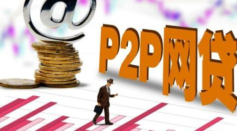 又一银行与多家P2P解约 网贷行业出清仍在继续