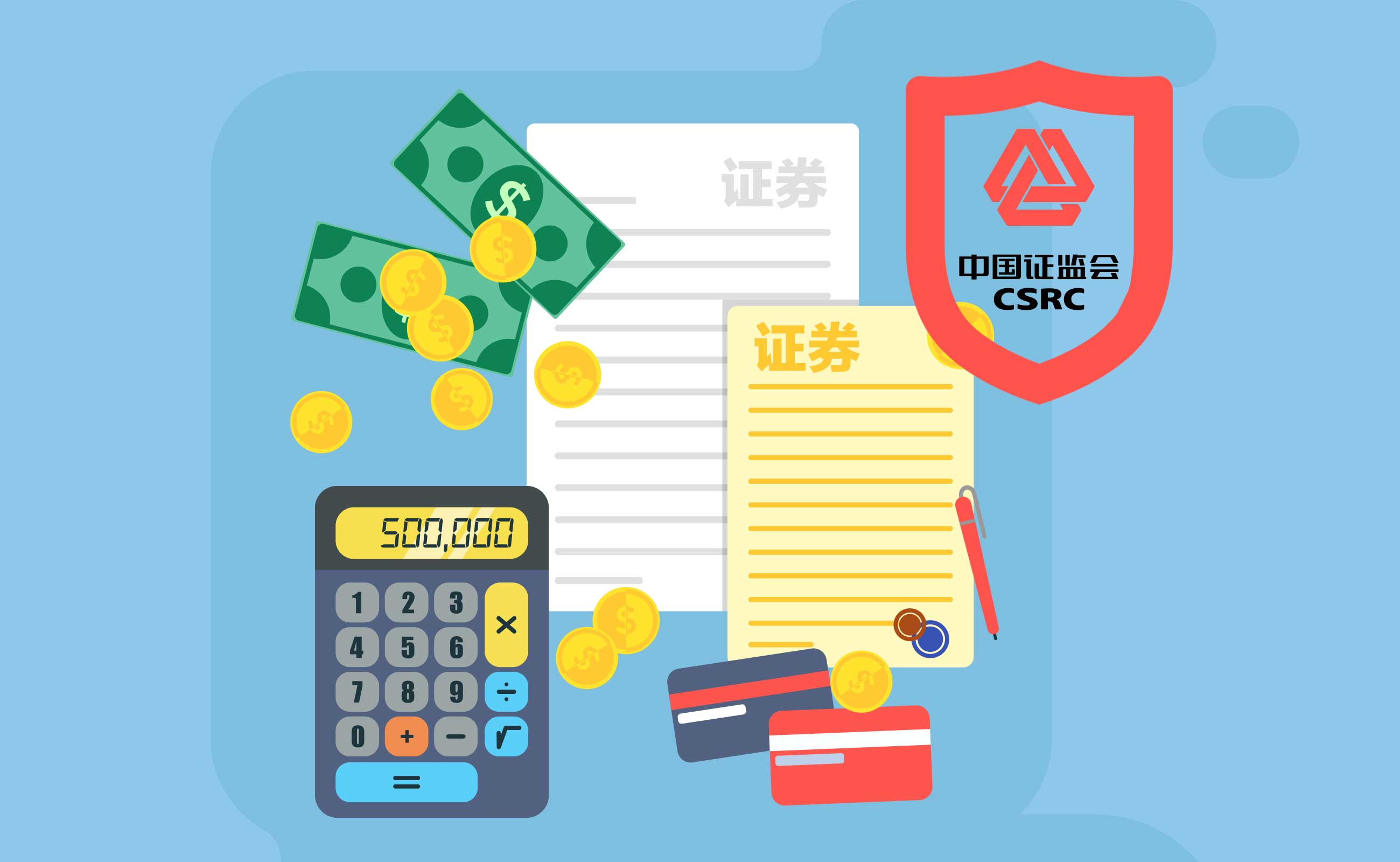 证监会:发布公募投资基金投资信用衍生品指引