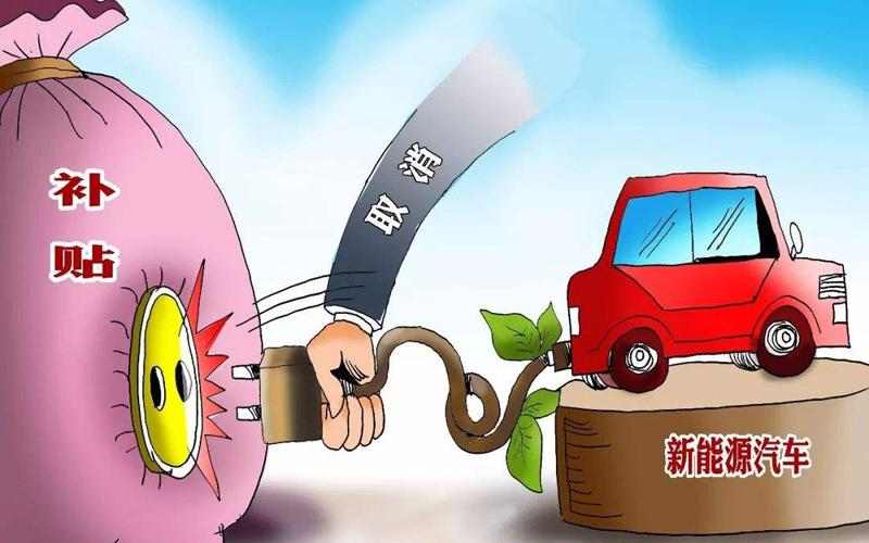 补贴退坡后的新能源汽车产业何去何从?