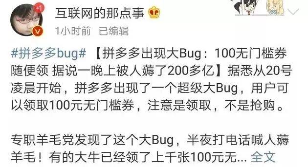一个bug引发的惨案!拼多多一夜被薅200亿?