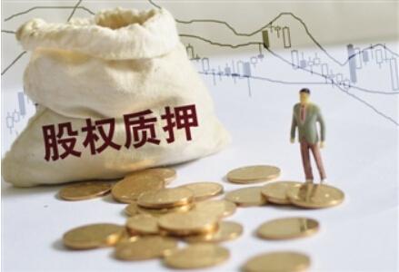 方正电机控股股东所持股份99.91%已质押