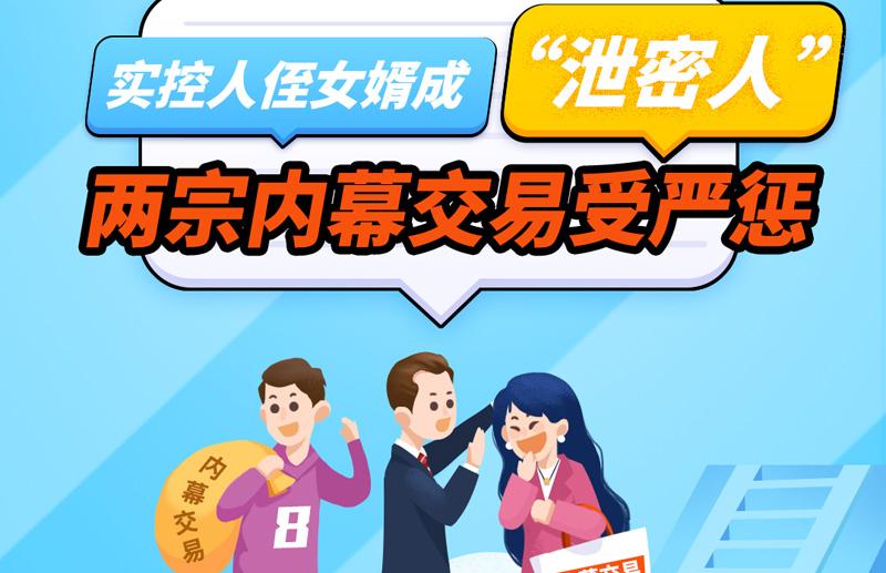 """实控人侄女婿成""""泄密人"""",两种内幕交易受严惩"""