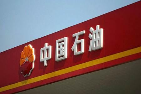 三大油企工作会议:增储上产是今年首要任务
