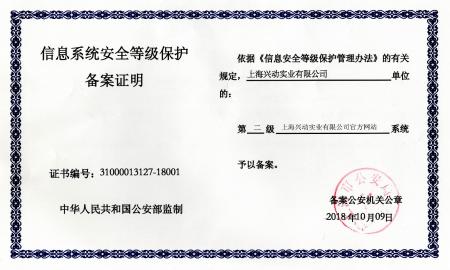 上海興動獲國家信息系統安全等級保護三級認證