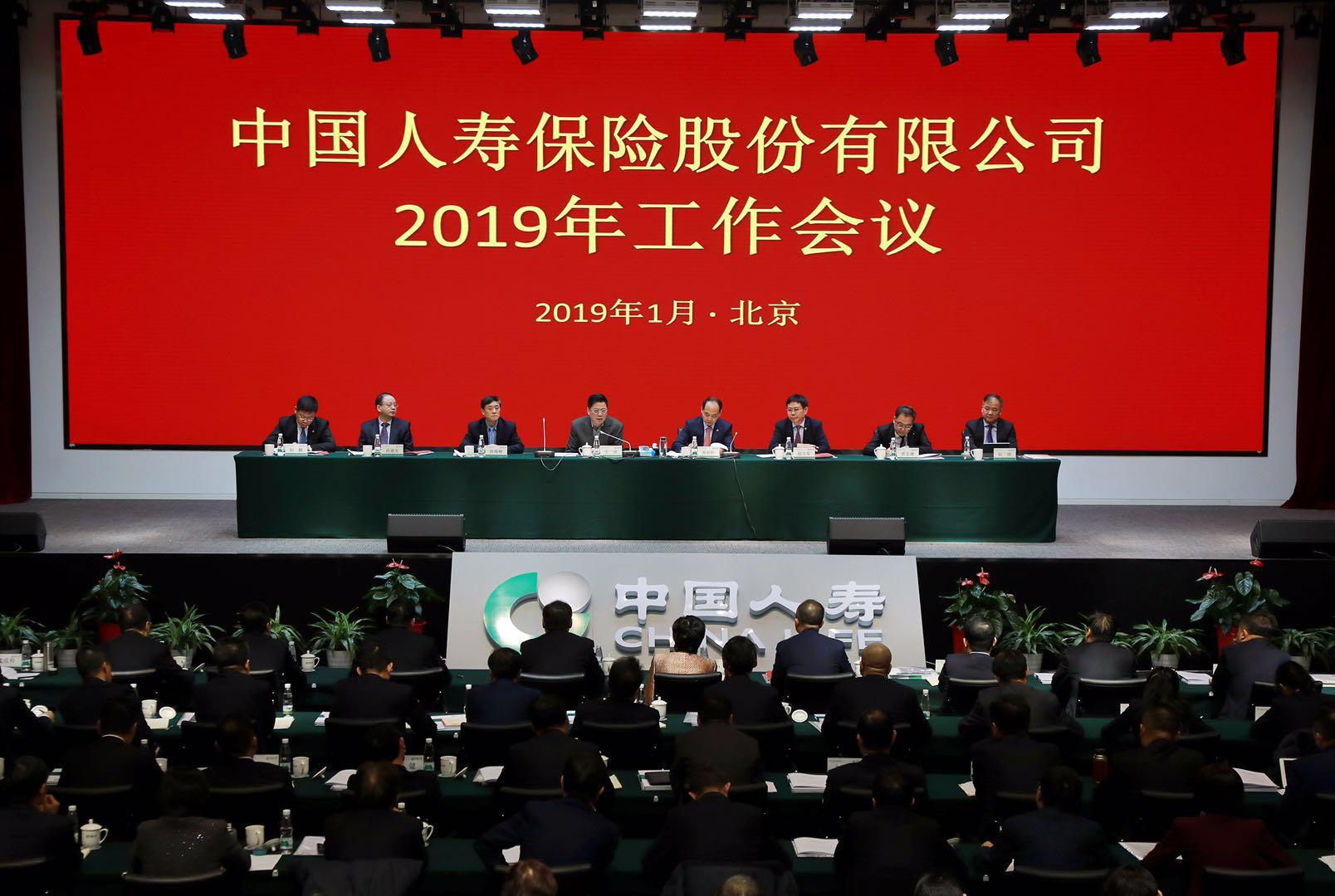 """""""重振国寿再出发"""" 中国人寿提出新时代定位"""