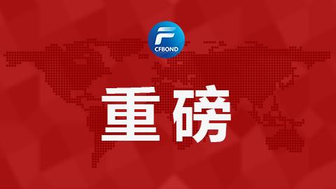 中共中央、国务院:加大对雄安新区直接融资支持力度