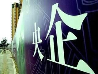支持在京国有企业总部及分支机构向雄安新区转移