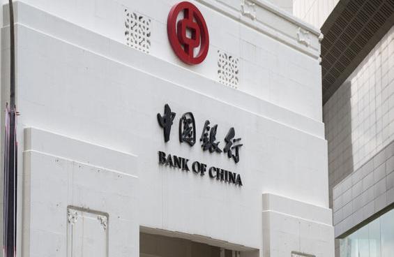 中國銀行成功發行400億元無固定期限資本債券