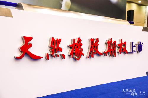 全球首个天然橡胶期权正式挂牌交易
