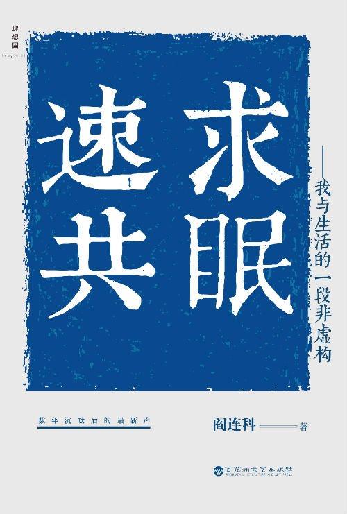 """阎连科数年沉默后最新小说《速求共眠》构筑""""戏中戏"""""""