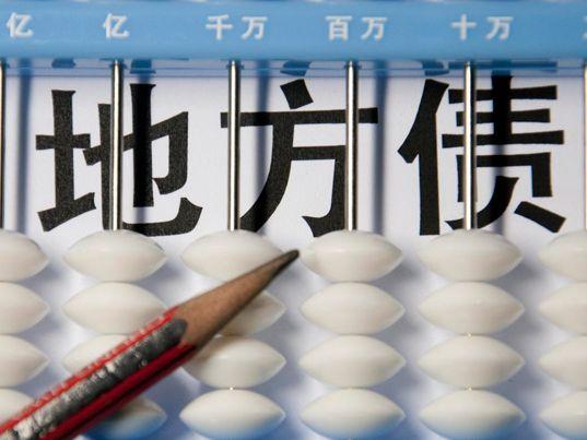 黄国平:探索个人投资者通过基金购买地方债
