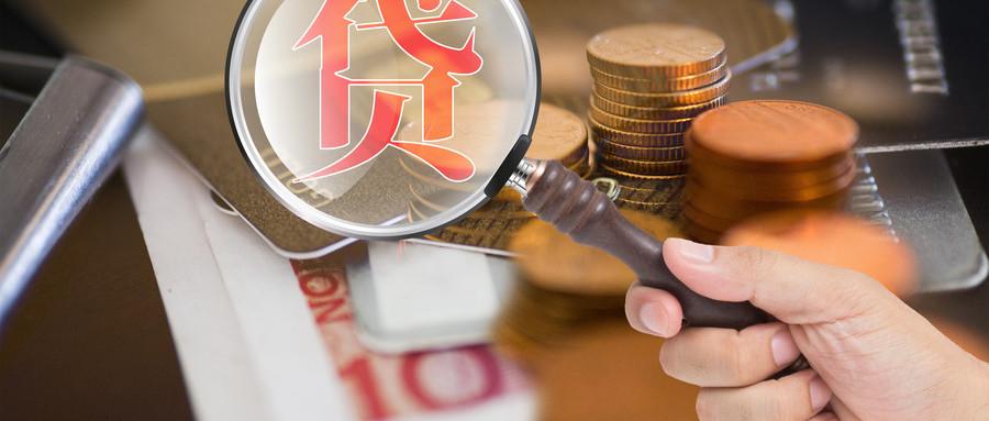 网贷行业进入良性退出期截至1月末贷款余额1.03万亿元 环比下降4.85%