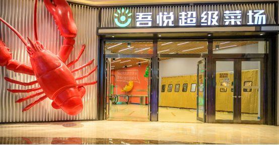 吾悅超級菜場:開啟新城幸福商業新探索
