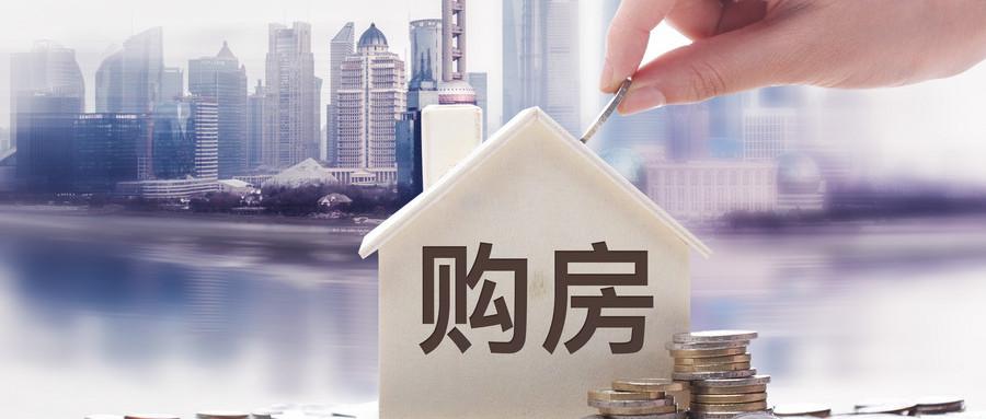 北京节后购房意愿抬升 刚需期待房价稳定