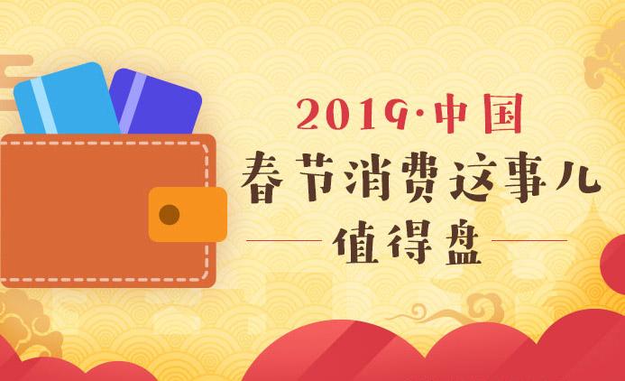 2019·中国春节消费这事儿值得盘