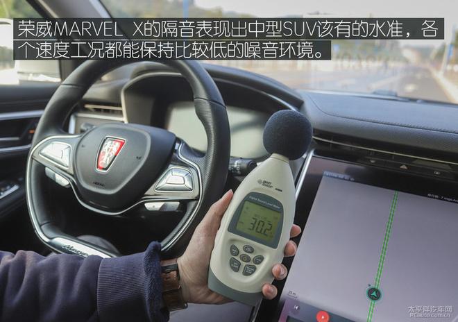 测试荣威MARVEL X后驱版