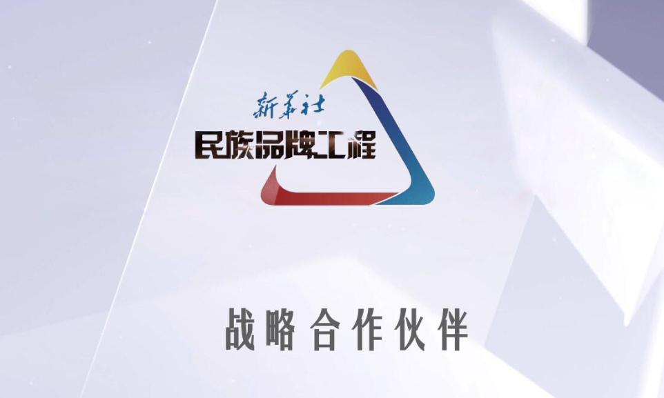 """熱烈祝賀""""雪松控股集團有限公司""""入駐新華信用平臺!"""