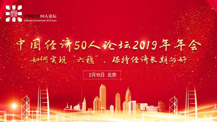 中国经济50人论坛2019年年会于2月16日下午在京举行