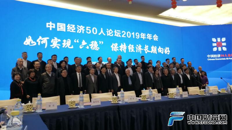 中国经济50人论坛2019年年会合影