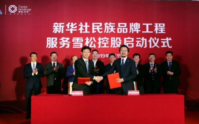 新華社民族品牌工程服務雪松控股啟動儀式在京舉行
