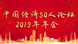 中国经济50人论坛2019年年会