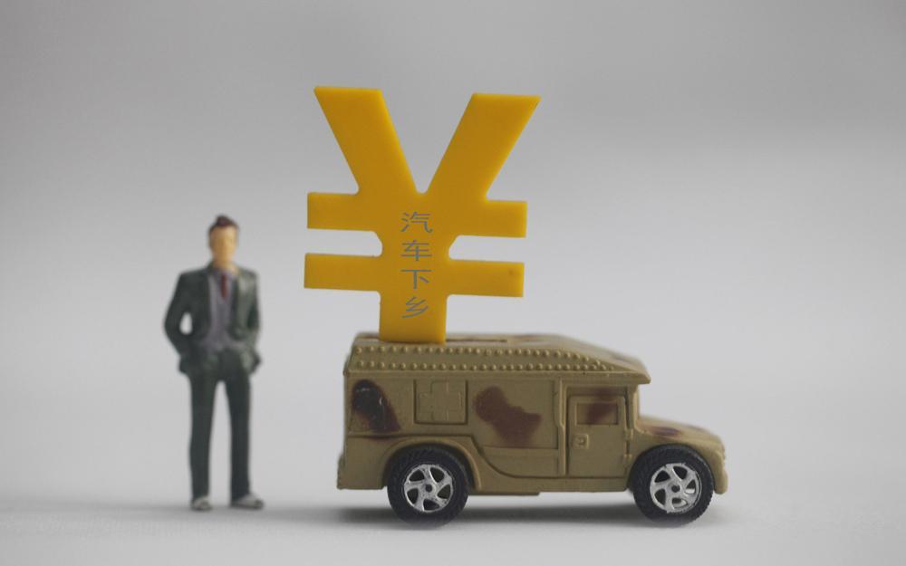 车企推补贴政策争夺市场份额