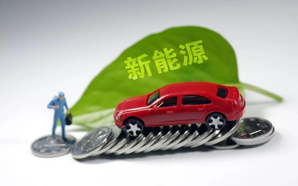 工信部公布今年首批新能源补贴车型
