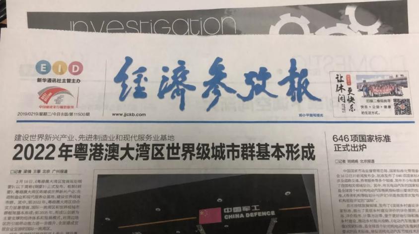 35年前邓小平为这家报纸题名 今天这家报纸报眼竟登了……