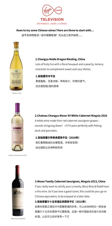 海外过年张裕葡萄酒走俏 吸引众多国际媒体关注