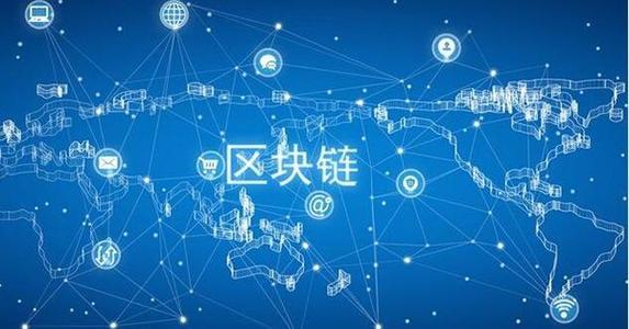 中国国际区块链技术与应用大会4月在深圳召开