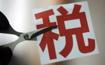 资本市场酝酿减税降费 中国证券业协会就此征集意见
