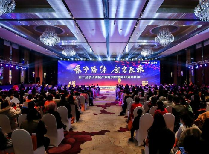 """""""亲子陪伴 创享未来""""第二届亲子阅读产业峰会在京举行"""
