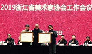 勇攀艺术高峰,2019浙江美术家协会工作会议在杭召开