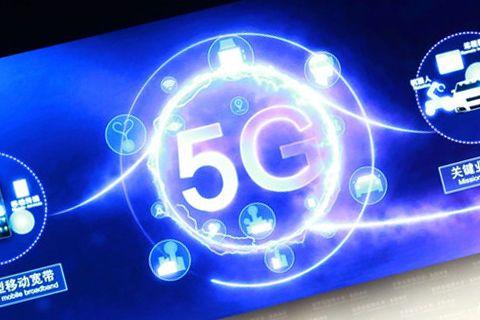 5G概念股持續領漲 產業鏈齊頭并進成投資元年