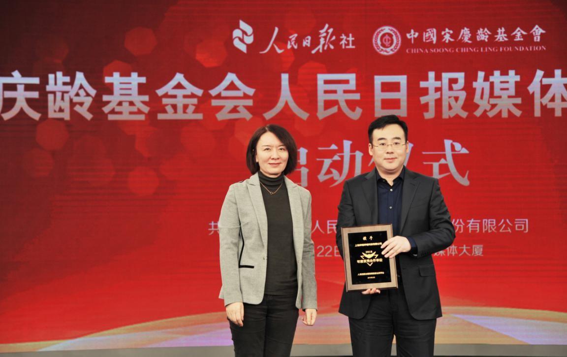 助力公益:宋庆龄基金会人民日报媒体公益专项基金启动