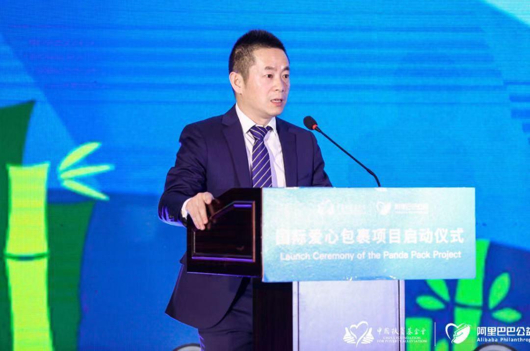 """阿里巴巴与中国扶贫基金会联合发布""""国际爱心包裹""""项目"""