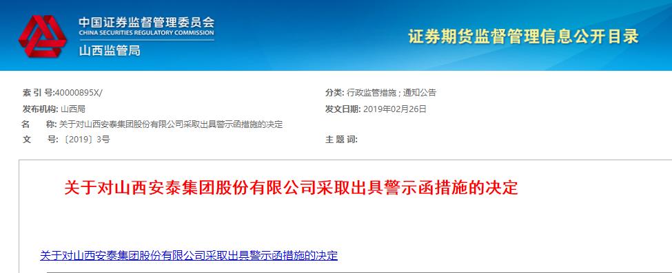 安泰集團被山西證監局出具警示函