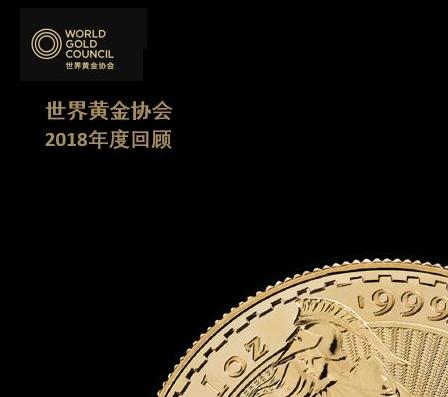 世界黄金协会:2018年度黄金市场回顾
