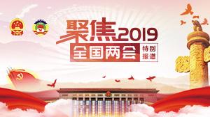 聚焦2019全国两会