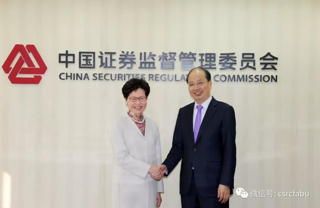 中国证监会主席易会满会见香港特别行政区行政长官林郑月娥