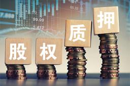 质押风险趋于缓解 券商重启质押业务态度谨慎