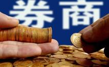 券商年内发债融资超1000亿元 同比增长22%