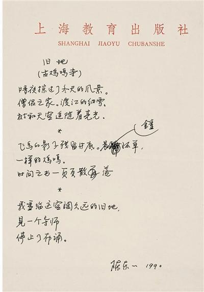 """《海神的一夜》 陈东东的""""语言夜景"""""""