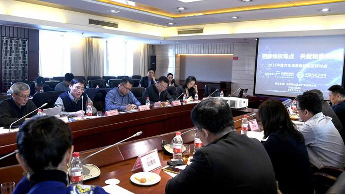 把脉维权难点 共促和谐消费 2019中国汽车消费维权高层研讨会在京举行